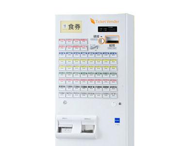 券売機 券職人   VT-B20シリーズ